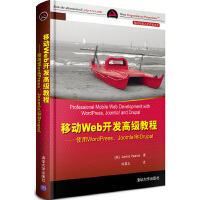 移动Web开发高级教程――使用WordPress、Joomla!和 Drupal(移动开发经典丛书)