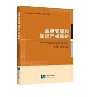 品牌管理和知识产权保护