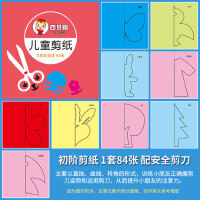 儿童手工制作材料包3-6岁幼儿园diy剪纸书宝宝益智彩色折纸大全