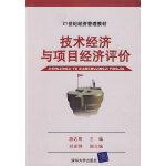 技术经济与项目经济评价(21世纪经济管理教材)