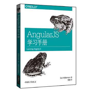 AngularJS学习手册 实战式 AngularJS 学习手册,REST 服务、测试和MEAN工具栈全覆盖