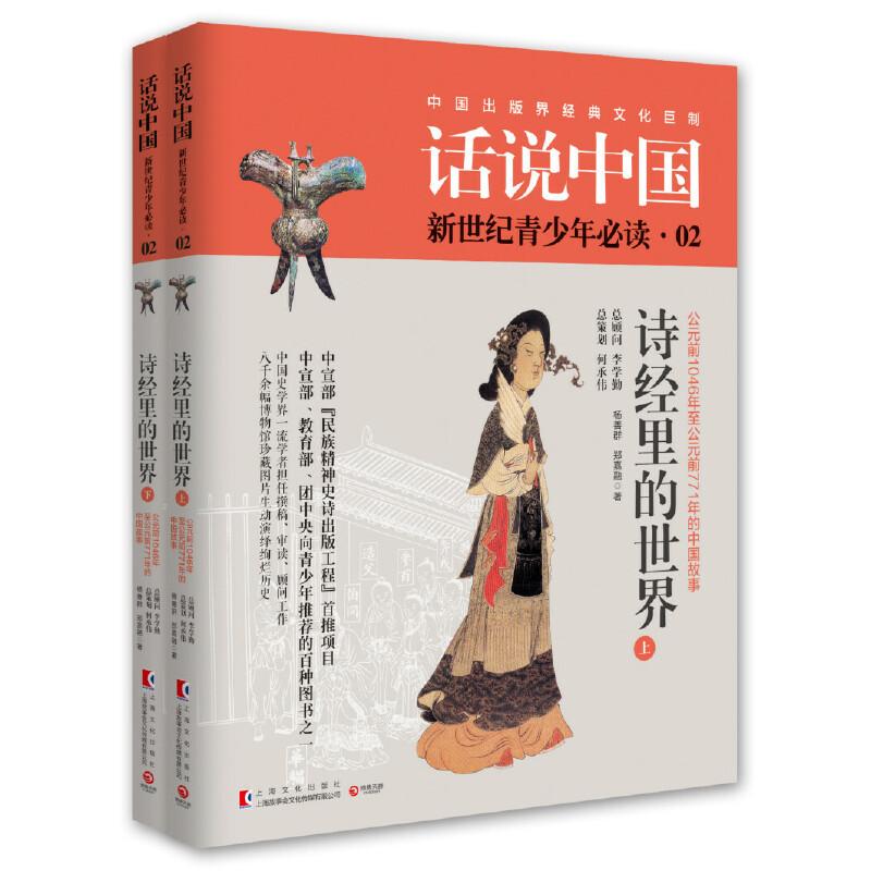 """话说中国第二卷:诗经里的世界(全2册) 中国出版界经典文化巨制,中宣部""""民族精神史诗出版工程""""首推项目,中宣部、教育部、团中央向青少年推荐的百种图书之一。"""