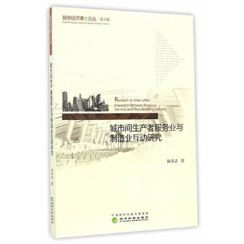 城市间生产者服务业与制造业互动研究