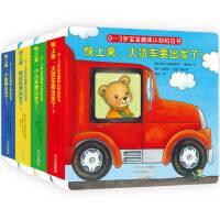 0-3岁宝宝趣味认知拉拉书(盒装 共4册)来自德国的启蒙游戏书