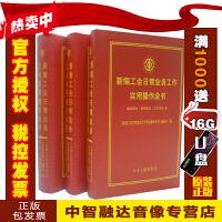 正版包发票 新编工会日常业务工作实用操作全书 精装16开3册附赠4小时4DVD 视频光盘碟片