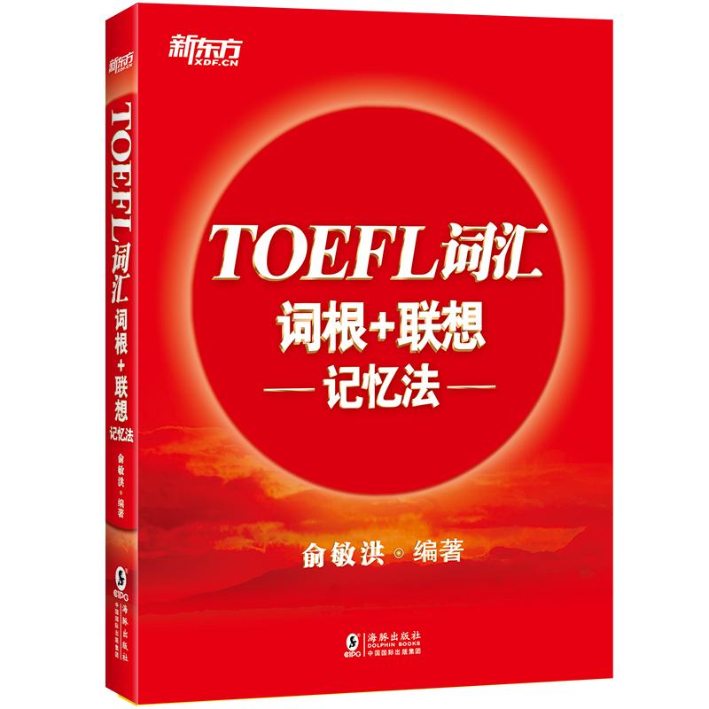 [包邮]TOEFL词汇词根+联想记忆法 托福词汇【新东方专营店】