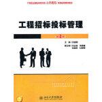 【正版新书直发】工程招标投标管理(第2版)刘昌明北京大学出版社9787301198797