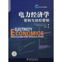 电力经济学:管制与放松管制