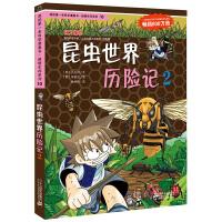 10昆虫世界历险记 2 我的第一本科学漫画书 绝境生存系列