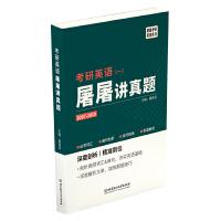 2020 考研英语(一)屠屠讲真题(2007-2019)