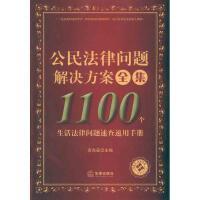 公民法律问题解决方案全集:1100个生活法律问题速查速用手册 栾兆安