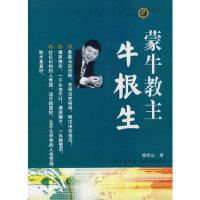 【正版当天发】蒙牛教主:牛根生 杨雨山 9787203067092 山西人民出版社发行部