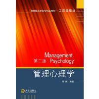 新世纪高职高专精品教材・工商管理类・管理心理学