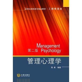 新世纪高职高专精品教材·工商管理类·管理心理学