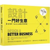 设计一门好生意:自己动手,Step-by-step画出未来新商机 港台原版 �O�一�T好生意 Design A Better Business