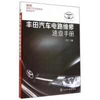 丰田汽车电路维修速查手册/汽车电路维修速查系列
