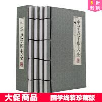 中华点子库大全 正版全套传世谋略金点子妙点子手工线装16开4册
