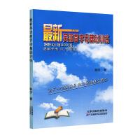英语首字母基础训练小学初中五六七年级567上下册英语首字母 韩宇