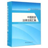中国旅游法律法规汇编 正版 可开发票附购书清单