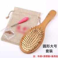 气垫梳头家用木头梳子卷发男女士吹造型木梳子生活日用圆形梳子简约 圆形大号套装(含布袋 清理器 备用齿)
