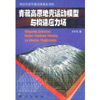 青藏高原地壳运动模型与构造应力场