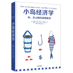 小岛经济学:鱼、美元和经济的故事(团购,请致电010-57993380)