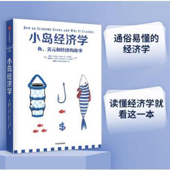 小岛经济学:鱼、美元和经济的故事(团购,请致电400-106-6666转6) 一模一样的剧情,《小岛经济学》给您解释《一出好戏》中马进成功的秘诀!