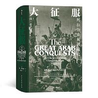 汗青堂丛书041・大征服:阿拉伯帝国的崛起