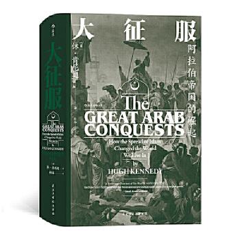 汗青堂丛书041·大征服:阿拉伯帝国的崛起 客观讲述阿拉伯人早期征服活动的重磅著作,带你挖掘埋藏在剑与火之下的深层原因。着眼于7世纪至8世纪中叶阿拉伯人的征服活动,展现了波澜壮阔的时代图景。并在阿拉伯人为何如此成功的问题上,做出了合理的解释。