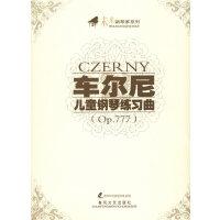 车尔尼儿童钢琴练习曲(OP.777)(附CD-ROM光盘一张)――未来钢琴家系列