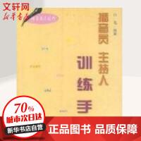 播音员 主持人训练手册(语言表达技巧) 中国传媒大学出版社