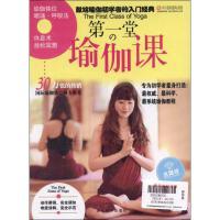 (水晶版DVD)第一堂瑜伽课 本社 编