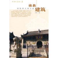 佛教建筑:佛陀香火塔寺窟 本社 中国建筑工业出版社9787112113316