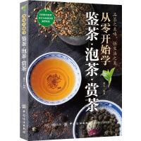 从零开始学鉴茶・泡茶・赏茶