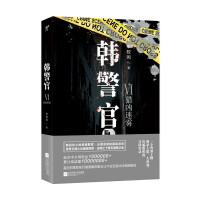 韩警官Ⅵ:猎凶迷雾