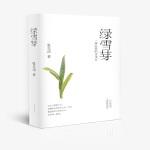 绿雪芽:一部白茶的文化志(裸脊精装)