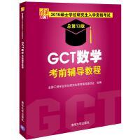 2015硕士学位研究生入学资格考试GCT数学考前辅导教程 刘庆华 9787302396420