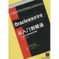 Oracle数据库管理从入门到精通 清华大学出版社