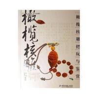 【旧书9成新】【正版现货】橄榄核雕把玩与鉴赏 何悦,张晨光 北京美术摄影出版社