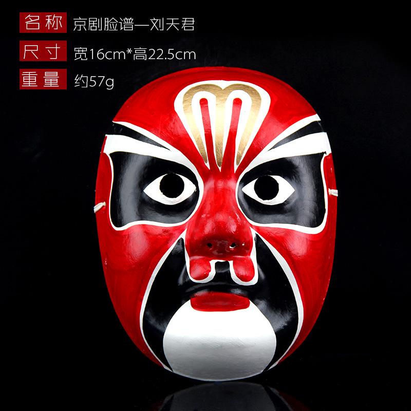 京剧脸谱成人儿童面具全脸纸浆变脸表演面具装饰挂件面具_刘天君