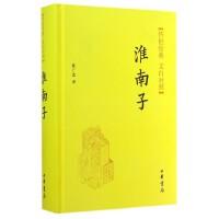 淮南子(传世经典文白对照)(精)