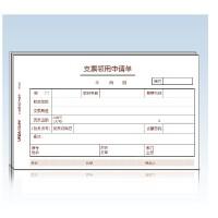 西玛表单用友票据单据208*127A4记账凭证配套支票领用申请单S0345,5本装