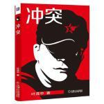冲突( 9787111562740 叶茂中 机械工业出版社