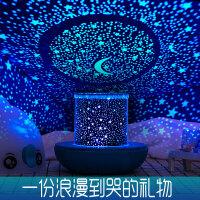 520情人节礼物幸运鱼浪漫旋转星空灯投影灯海洋满天星发光玩具生日礼物DIY定制
