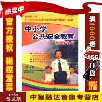 中小学公共安全教育 校园安全篇 王大伟(6DVD)视频讲座光盘影碟片