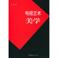 【新书店正版】电视艺术美学高鑫文化艺术出版社9787503926211