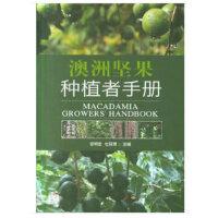 【新书店正版】澳洲坚果种植者手册邹明宏,杜丽清中国农业出版社9787109242012