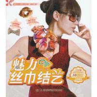 魅力丝巾结艺 王巍 湖南科技出版社 9787535773036