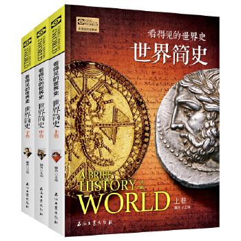 世界简史 全3卷 看得见的世界史 如果历史会说话, 且看且听不一样的历史故事,给你好看; 知名主播动情演绎,带你深度穿越。