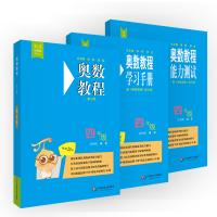 奥数教程四年级(第七版)套装(教程+能力测试+学习手册全3册)